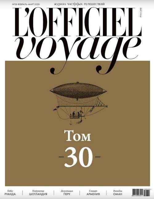 L'Officiel Voyage №30 (февраль-март/2020)