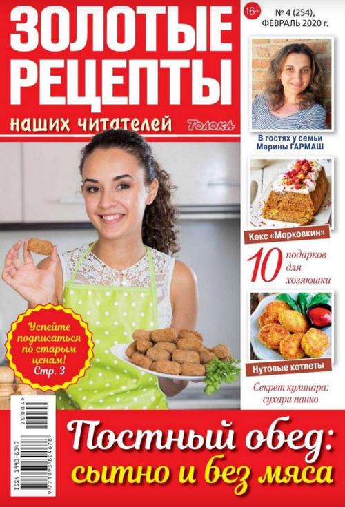Золотые рецепты наших читателей №4 (февраль/2020)