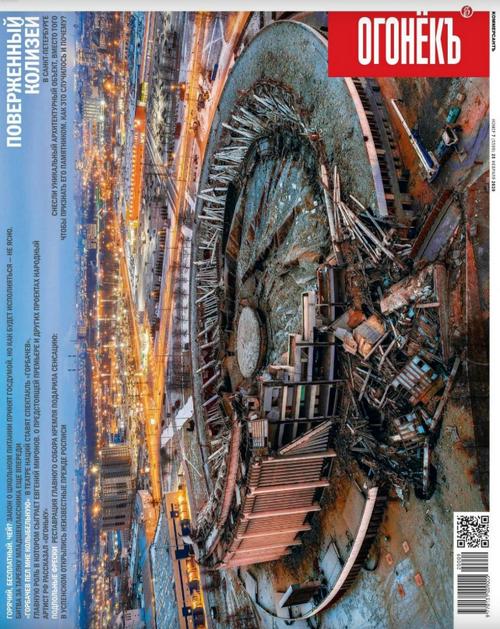 Огонёкъ №7 (февраль/2020)