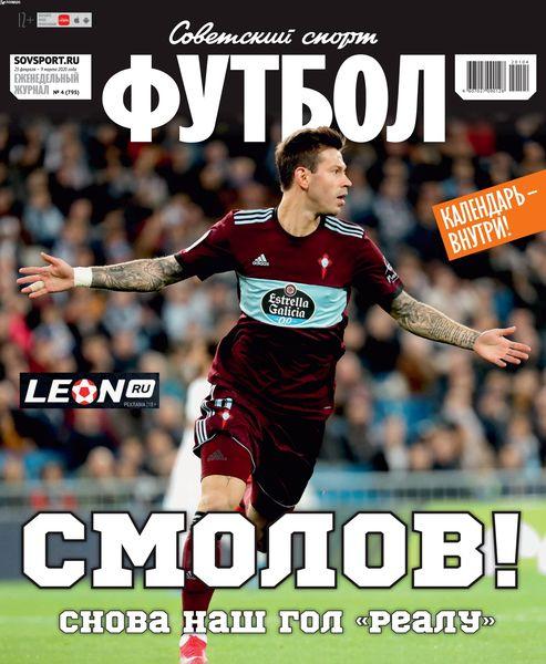 Советский спорт — Футбол №4, февраль 2020