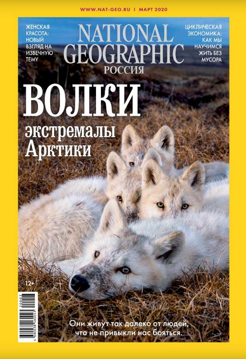 National Geographic №3 (март/2020) Россия