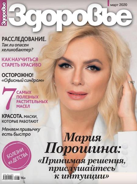 Здоровье №3 (март/2020)