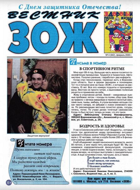 Вестник ЗОЖ №4 (февраль/2020)