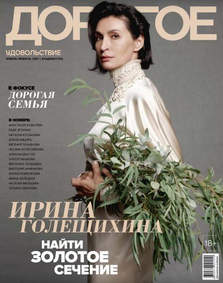 Дорогое удовольствие №1-2 (январь-февраль/2020) Владивосток