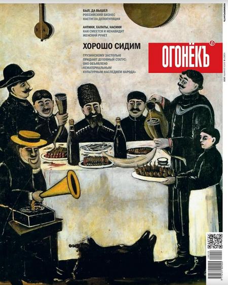 Огонёкъ №8 (март/2020)