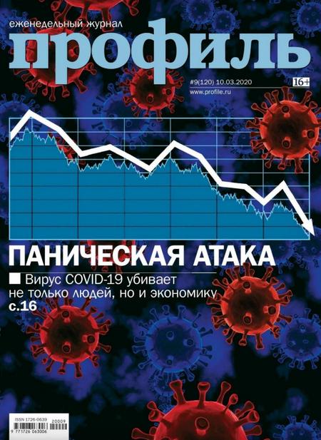 Профиль №9 (март/2020)