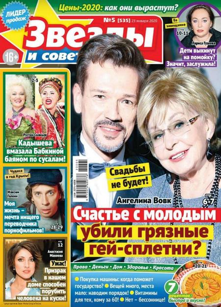 Звезды и советы №5 (январь/2020)