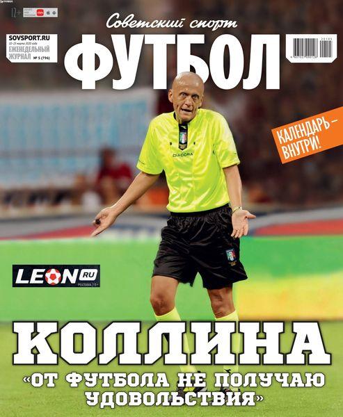 Советский Спорт. Футбол (№5 2020)