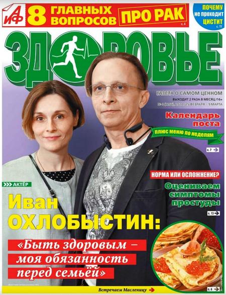 АиФ. Здоровье №4 (февраль-март/2020)
