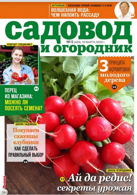 Садовод и огородник №5 (март/2020)