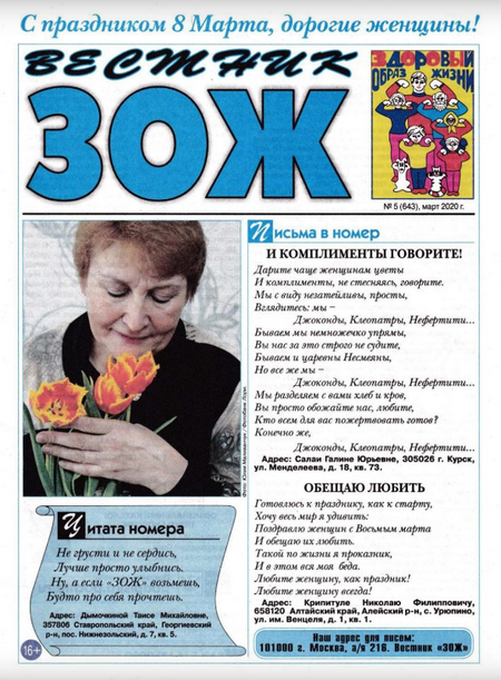 Вестник ЗОЖ №5 (март/2020)