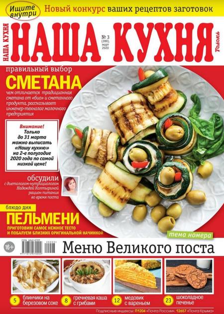 Наша кухня №3 (март/2020)