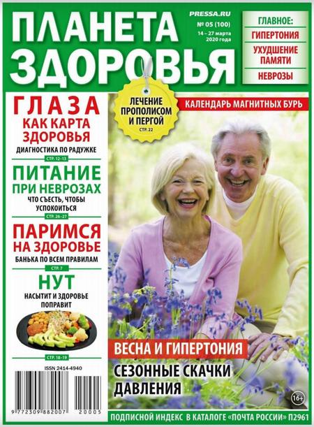 Планета здоровья №5 (март/2020)