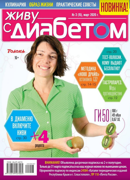 Живу с диабетом №3 (март/2020)