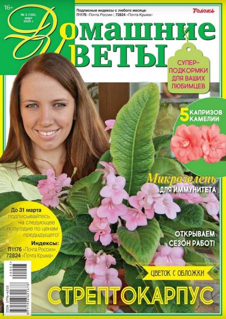 Домашние цветы №3 (март/2020)