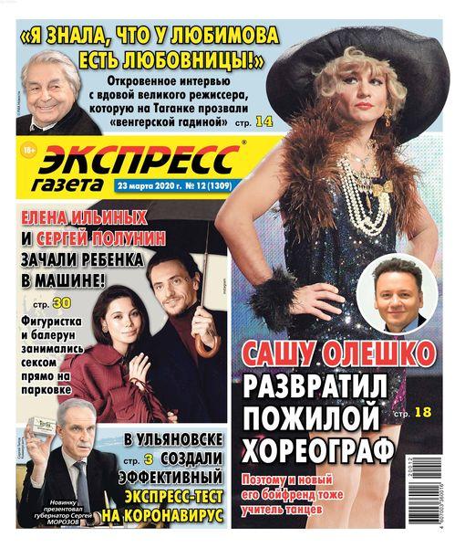 Экспресс Газета (№12 2020)