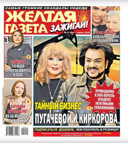 Желтая газета. Зажигай! №11 (март-апрель/2020)