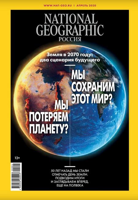 National Geographic №4 (апрель/2020) Россия