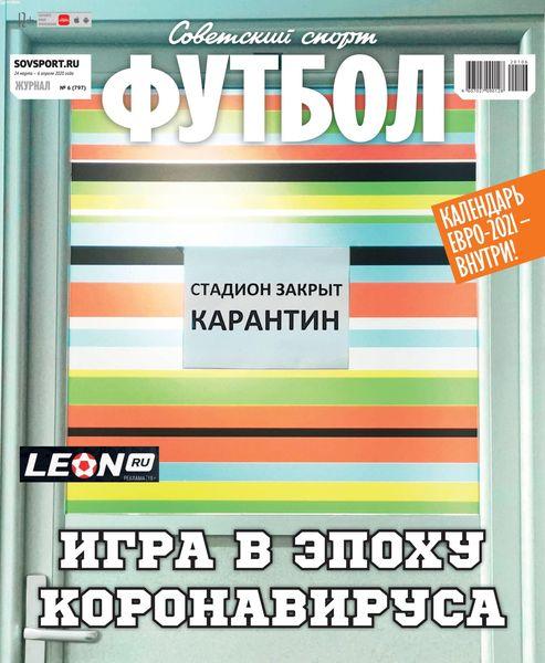 Советский Спорт. Футбол (№6 2020)