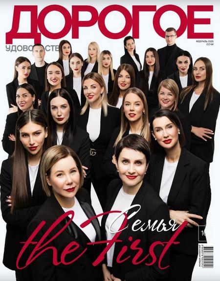 Дорогое удовольствие №2 (февраль/2020) Сочи