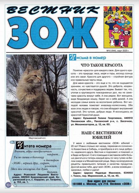 Вестник ЗОЖ №6 (март/2020)