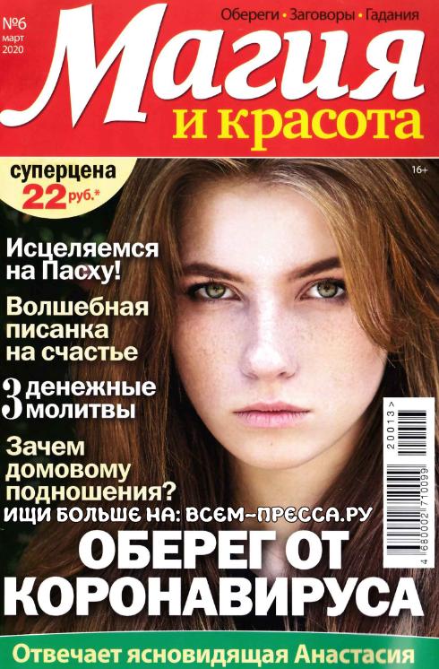Магия и красота №6 2020 года