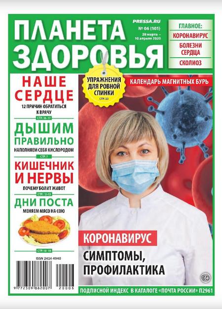Планета Здоровья №6 (март-апрель/2020)