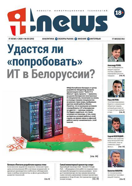 IT News (№3 2020)