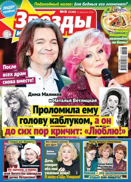 Звезды и советы №8 (февраль/2020)
