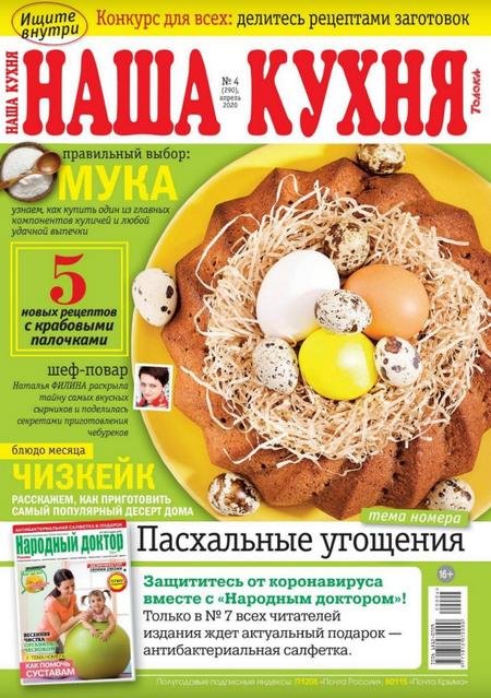 Наша кухня №4 (апрель/2020)