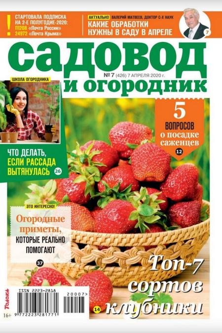 Садовод и огородник №7 (апрель/2020)