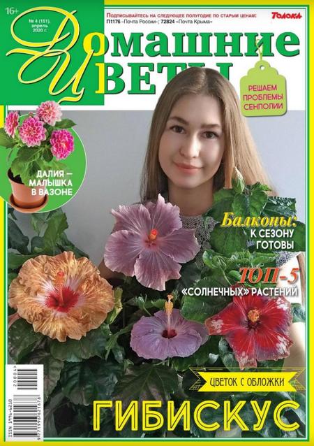 Домашние цветы №4 (апрель/2020)
