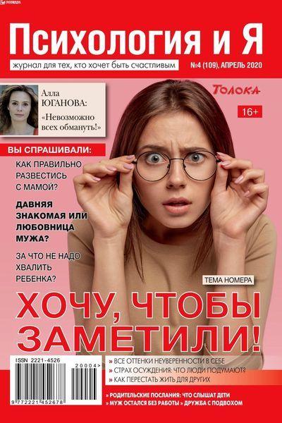 Психология и Я (№4 2020)