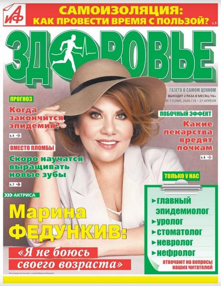 АиФ. Здоровье №7 (апрель/2020)