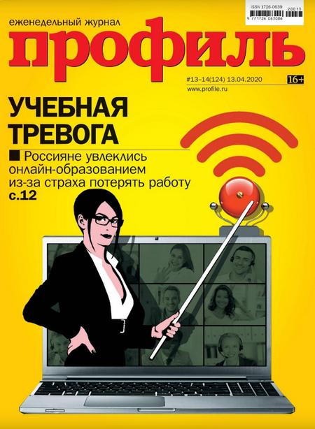 Профиль №13-14 (апрель/2020)