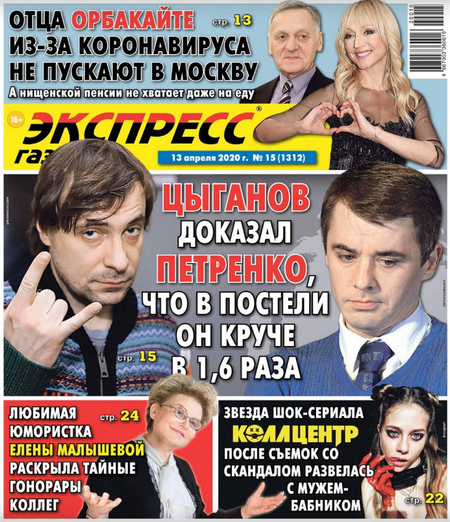 Экспресс газета №15 (апрель/2020)