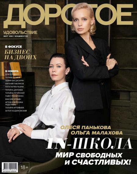 Дорогое удовольствие №3 (март/2020) Владивосток