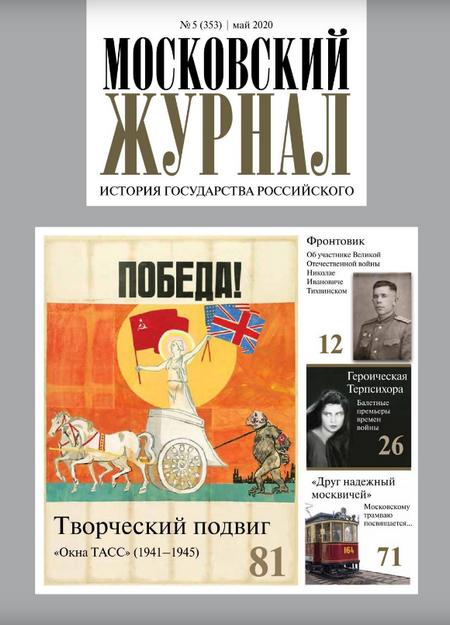 Московский журнал #5 (2020)