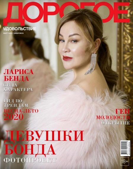 Дорогое удовольствие №3 (март/2020) Хабаровск