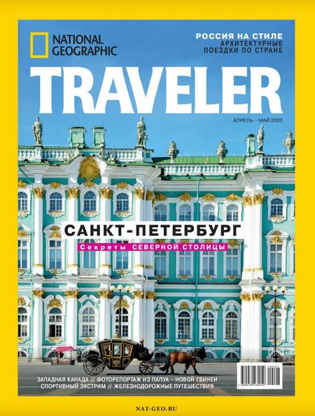 National Geographic Traveler #2 (2020)