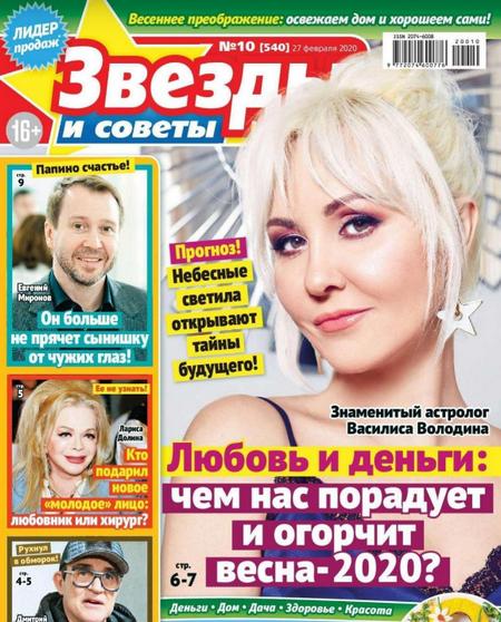 Звезды и советы №10 (февраль-март/2020)