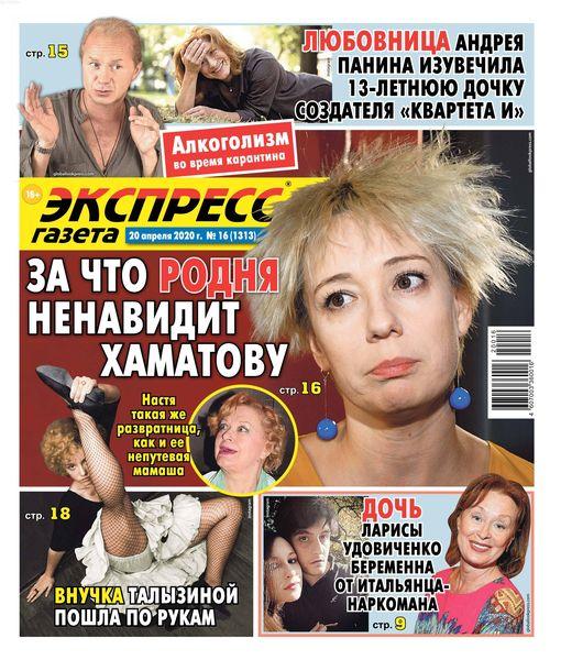 Экспресс Газета (№16 2020)