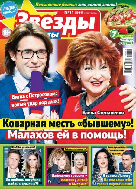 Звезды и советы №11 (март/2020)