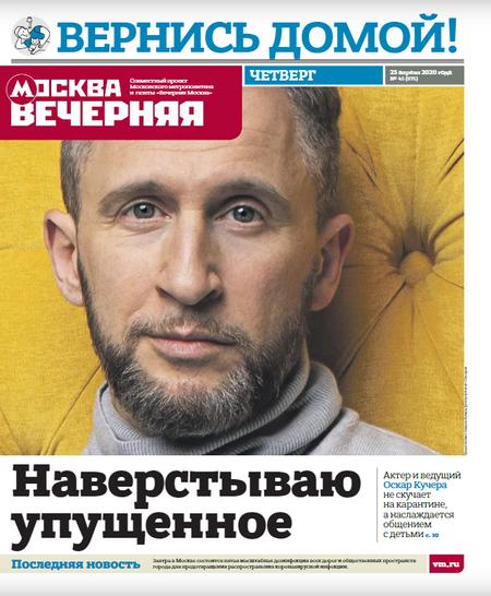 Вечерняя Москва #45 [2020]