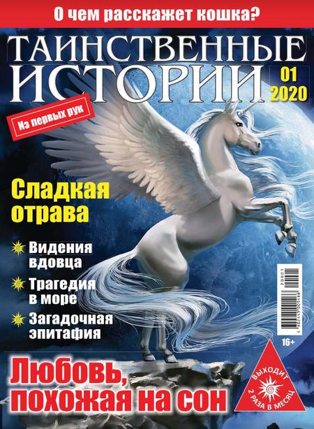 Таинственные истории №1, январь 2020