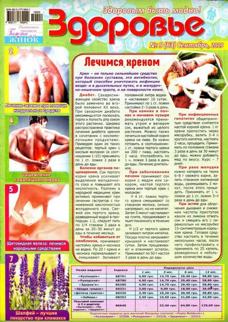 Здоровье №8 (август/2019) Украина