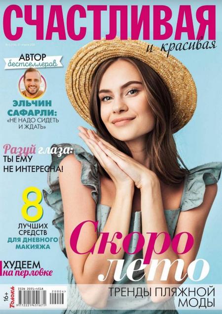 Счастливая и красивая №4 (апрель/2020)