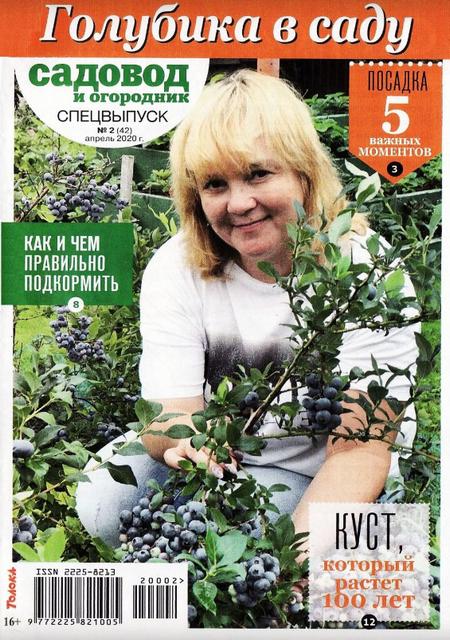 Садовод и огородник. Спецвыпуск №2, апрель 2020