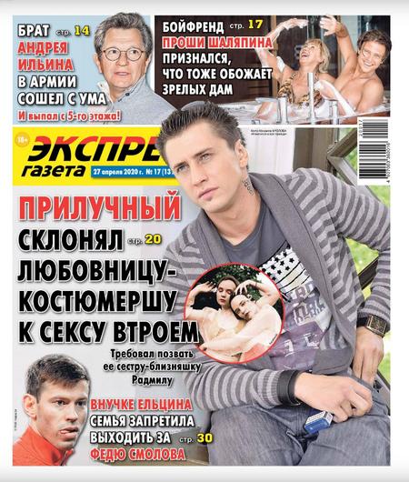 Экспресс газета №17, апрель-май 2020