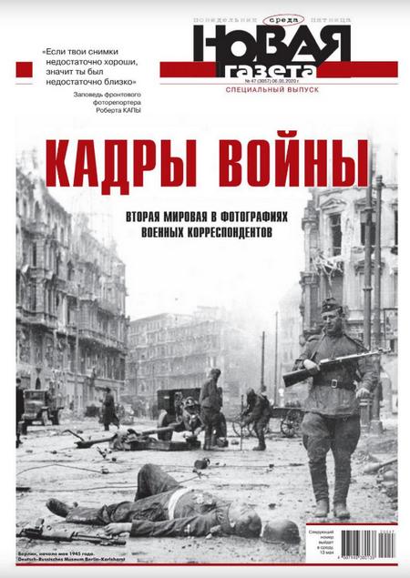 Новая газета #47 [2020]